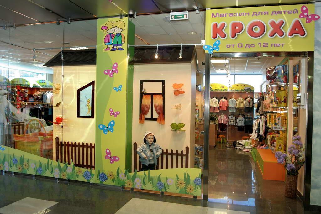 Магазины Детской Одежды В Казани